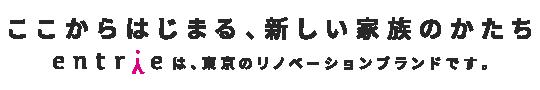 ここからはじまる、新しい家族のかたち entrieは、東京のリノベーションブランドです。